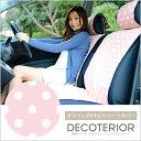 【安心の日本製】水玉ピンクのかわいい人気の車用カーシートカバー デコテリア 軽自動車対応車種 ハスラー ワゴンR エブリイ スペーシア ムーブ ミライース アトレー N-BOX N-WGN N-ONE バモス 洗濯できるキルティング生地 インテリア カスタム 内装