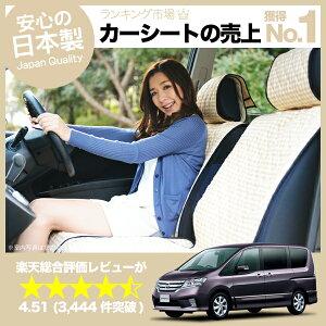 シートカバー セレナ C26系 かわいい ベージュチェック おしゃれで人気のデコテリア NISSAN 日産 ハイブリッド対応 車内の可愛いコーディネート 内装ドレスアップ 軽自動車対応 汎用 丈夫なキ