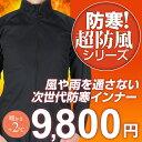 【日本製】冬に暖かい防寒 インナー ツナギ 通勤・通学、仕事...