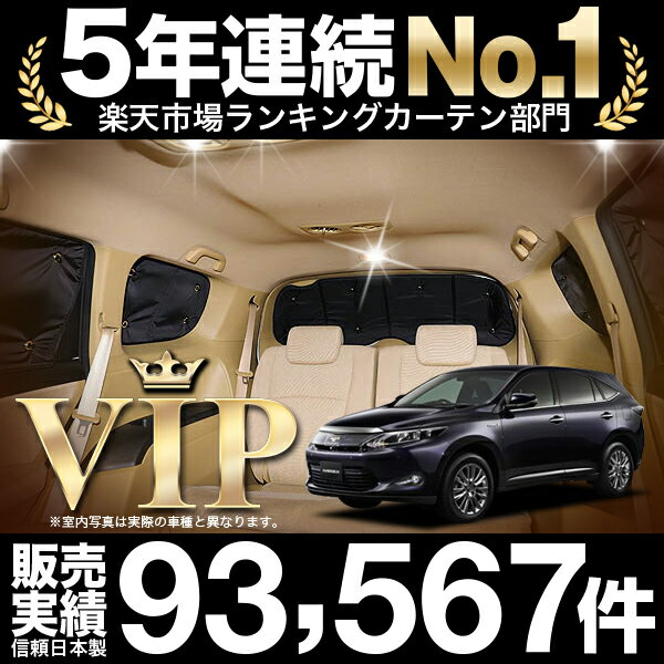 TOYOTAトヨタハリアー60系ハイブリッド対応車カーテン車用サンシェードリア用日本製車中泊仮眠睡眠