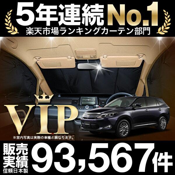 TOYOTAトヨタハリアー60系ハイブリッド対応車カーテン車用サンシェードフロント用日本製車中泊仮眠