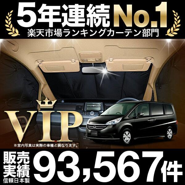 RG1/4系ステップワゴン車カーテン車用サンシェードフロント用日本製車中泊仮眠睡眠遮光UV日除けアウ