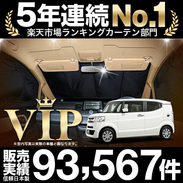 JF1/2系N-BOX/SLASHエヌボックススラッシュ車カーテン車用サンシェードフロント用日本製車