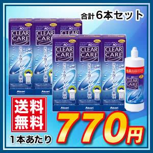 送料無料3本パックAOセプトクリアケア360ml6本(3本パック×2セット)ソフトコンタクトレンズ洗
