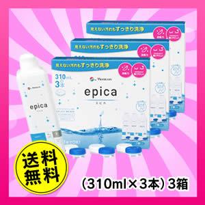 送料無料エピカ310ML3本パック3箱ソフトコンタクトレンズ洗浄液(洗浄すすぎ消毒保存)