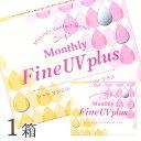 【送料無料】【YM】マンスリーファインUVプラス 1箱(1箱...