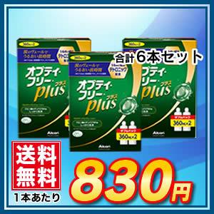 送料無料オプティ・フリープラス360ml6本(ダブルパック×3セット)ソフトコンタクトレンズ洗浄・保