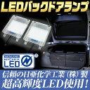 Luxer1 LEDバックドアランプBDL-005Wレクサス CT200h[ZWA10]