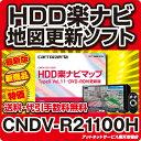 パイオニア カロッツェリアHDD 楽ナビ カーナビ 地図更新ソフト CNDV-R21100H