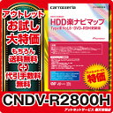 在庫有◆送料無料◆カロッツェリア HDD楽ナビマップ CND...
