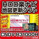 パイオニア カロッツェリア HDD 楽ナビ カーナビ 地図更新ソフト CNDV-R31000H /在 ...