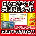 パイオニア カロッツェリア DVD楽ナビ マップ カーナビ 地図更新ソフト CNDV-R310211