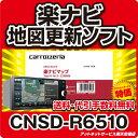 パイオニア カロッツェリア楽ナビ マップ 地図更新ソフト CNSD-R6510