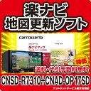 ★カロッツェリア 楽ナビ マップ 地図更新ソフトオービスセット品◆CNSD-R7310+CNAD-OP17SD