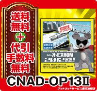 【在庫有】【送料・代引手数料無料】カロッツェリアオービスROMCNAD-OP13II(CNAD-OP13-2)