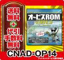 �߸�ͭ�����������̵��������åĥ��ꥢ �����ӥ�ROM CNAD-OP14 CNAD-OP...