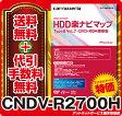 ※旧版※2013年度版◆送料無料◆カロッツェリアCNDV-R2700H HDD楽ナビマップTypeII Vol.7 更新版 CNDV-R2700H