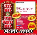 在庫有◆代引・送料無料◆カロッツェリア エアーナビ更新版 CNSD-A800