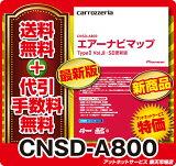�߸�ͭ�����������̵��������åĥ��ꥢ �������ʥӹ����� CNSD-A800