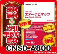 在庫有◆送料・代引手数料無料◆着後レビューでポイント3倍♪カロッツェリアエアーナビ更新版CNSD-A800