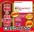 在庫有◆送料・代引無料◆カロッツェリア 楽ナビLite更新版 CNSD-R700