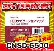 在庫有◆送料・代引無料◆カロッツェリア サイバーナビ更新版 CNSD-6500 CNSD-6500