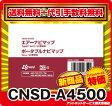 在庫有◆送料・代引無料◆カロッツェリア エアーナビ更新版 CNSD-A4500 CNSD-A4500