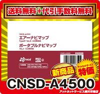 �߸�ͭ�����������̵��������ӥ塼�ǥݥ����3�ܡ�������åĥ��ꥢ�������ʥӹ�����CNSD-A4500CNSD-A4500