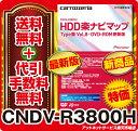 在庫有◆送料・代引無料◆パイオニア カロッツェリアHDD楽ナビ更新ソフト CNDV-R3800H