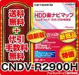 在庫有◆送料・代引無料◆パイオニア カロッツェリアHDD楽ナビ更新ソフト CNDV-R2900H【05P28Sep16】