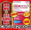 在庫有◆送料・代引無料◆パイオニア カロッツェリアHDD楽ナビ更新ソフト CNDV-R2900H