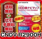 �߸�ͭ�����������̵�����ѥ����˥� ����åĥ��ꥢHDD�ڥʥӹ������ե� CNDV-R2900H