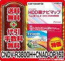 □在庫有◆送料・代引無料◆パイオニア HDD楽ナビ更新ソフト オービスセット品◆CNDV-R3800H+CNAD-OP16II