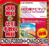 ���߸�ͭ�����������̵�����ѥ����˥� HDD�ڥʥӹ������ե� �����ӥ����å��ʢ�CNDV-R3800H+CNAD-OP16II