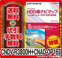�����������̵�����ѥ����˥�HDD�ڥʥӹ������եȥ����ӥ����å��ʢ�CNDV-R3800H+CNAD-OP16II