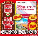 ���߸�ͭ�����������̵�����ѥ����˥� HDD�ڥʥӹ������ե� �����ӥ����å��ʢ�CNDV-R2900H+CNAD-OP16II
