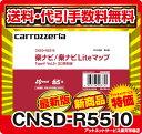 在庫有◆送料・代引無料◆パイオニア カロッツェリア楽ナビ/楽ナビLite更新ソフト CNSD-R5510