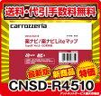 在庫有◆送料・代引無料◆パイオニア カロッツェリア楽ナビ/楽ナビLite更新ソフト CNSD-R4510