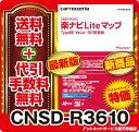在庫有◆代引・送料無料◆パイオニア カロッツェリア楽ナビLite更新ソフト CNSD-R3610