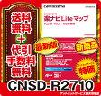 在庫有◆送料・代引無料◆パイオニア カロッツェリア楽ナビLite更新ソフト CNSD-R2710