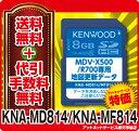 在庫有◆代引・送料無料◆ケンウッド彩速ナビKNA-MD814/KNA-MF814 地図更新ソフト KNA-MF814