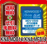 在庫有◆送料・代引無料&着後レビューでポイント3倍!◆ケンウッド彩速ナビKNA-MD814/KNA-MF814地図更新ソフトKNA-MF814