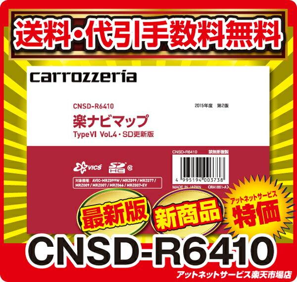 在庫有◆代引・送料無料◆パイオニア カロッツェリア楽ナビ更新ソフト CNSD-R6410