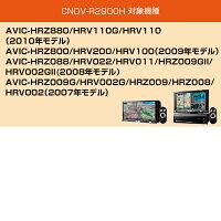 □在庫有◆送料・代引無料◆パイオニアHDD楽ナビ更新ソフトオービスセット品◆CNDV-R2900H+CNAD-OP16II