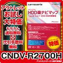 ※旧版※2013年度版 パイオニア カロッツェリア HDD 楽ナビ 地図更新ソフト CNDV-R27 ...