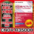 ※旧版※2012年度版在庫有◆送料・代引無料◆パイオニア カロッツェリアHDD楽ナビ更新ソフト CNDV-R3500H
