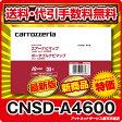 在庫有◆代引・送料無料◆パイオニア エアーナビ/ポータブルナビ更新ソフトCNSD-A4600