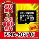 在庫有◆代引・送料無料◆ケンウッド 彩速ナビオービスデータSDカード KNA-BC715