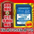 在庫有◆代引・送料無料◆ケンウッド 彩速ナビ地図更新ソフトKNA-MD7315/KNA-MF7315