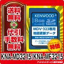 ケンウッド 彩速ナビ 地図更新ソフトKNA-MD3215/KNA-MF3215